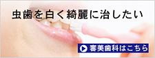 虫歯を白く綺麗に治したい